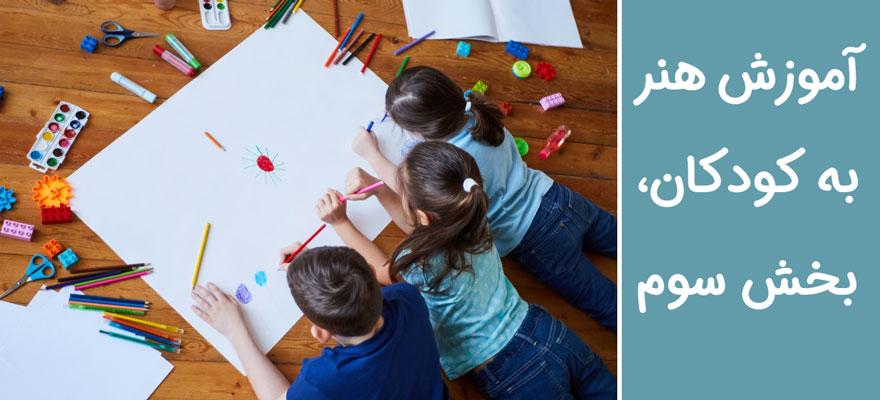 آموزش هنر به کودکان، بخش سوم - کودکان چگونه نقاشی میکنند؟