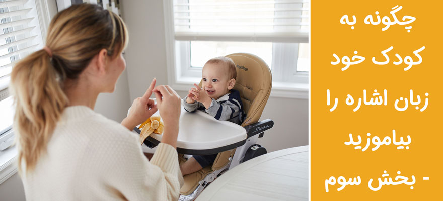 چگونه به کودک خود زبان اشاره را بیاموزید - بخش سوم