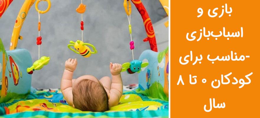 بازی و اسباب بازی – مناسب برای کودکان 0 تا 8 سال