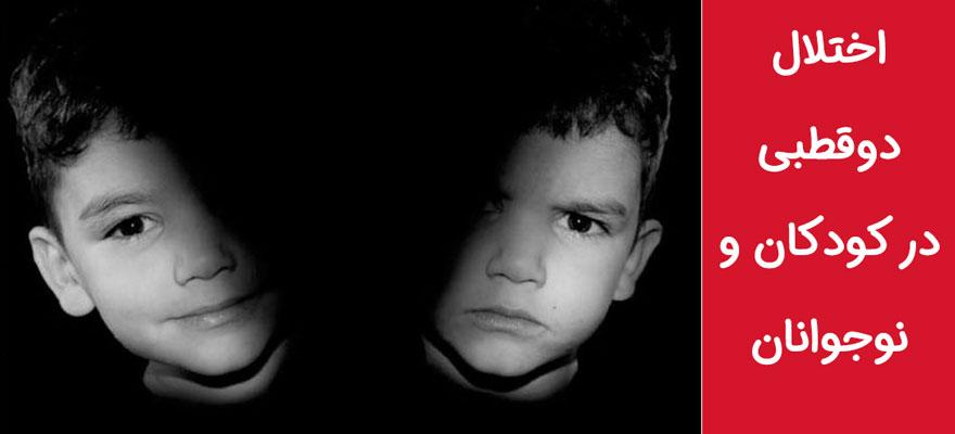 اختلال دوقطبی در کودکان و نوجوانان: نشانهها، تشخیص و درمان