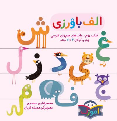 الفباورزی با کاکاکلاغه واک های هم وای فارسی