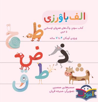 الفباورزی با کاکاکلاغه واک های هم وای اوستایی و عربی