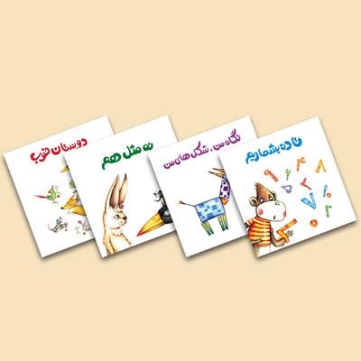 مجموعه کتابهای مفهومی لولوپی