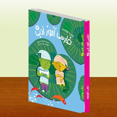 کتاب فارسی آموز ادبی ۲   آموزش زبان فارسی