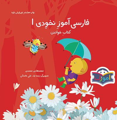 فارسی آموز نخودی ۱ کتاب خواندن