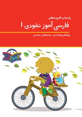 راهنما و افزودههای فارسی آموز نخودی ۱