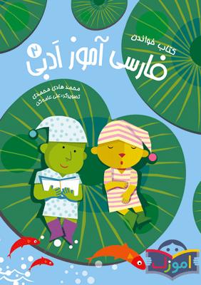 فارسی آموز ادبی ۲ کتاب خواندن