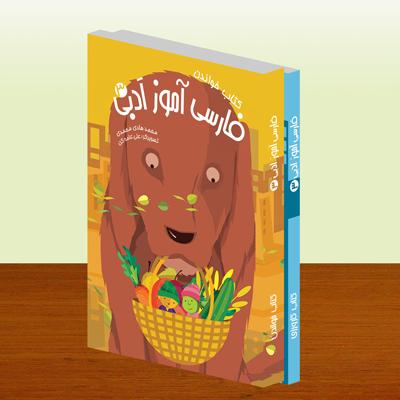 فارسی آموز ادبی ۳   آموزش زبان فارسی