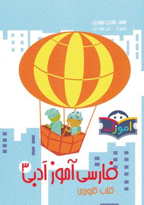 فارسی آموز ادبی ۳ کتاب کار