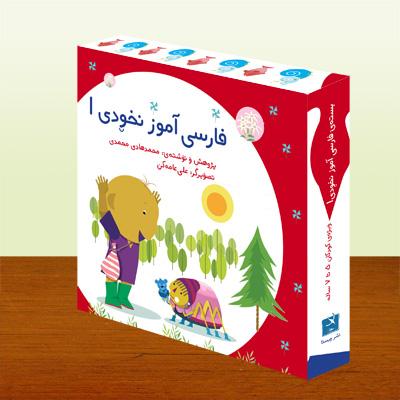 فارسی آموز نخودی ۱ | آموزش زبان فارسی