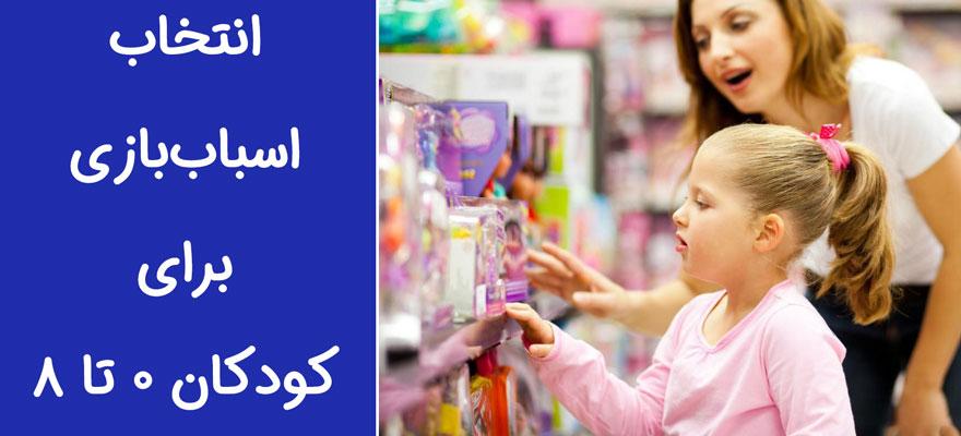 انتخاب اسباب بازی برای کودکان 0 تا 8 سال