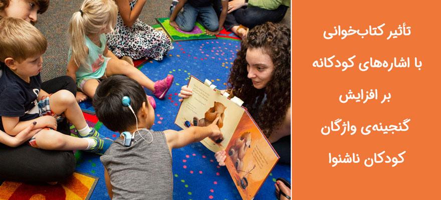 تأثیر کتابخوانی با اشارههای کودکانه بر افزایش گنجینهی واژگان کودکان ناشنوا