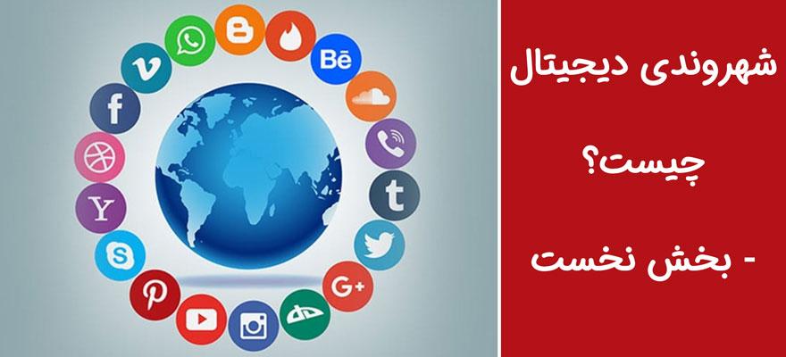 شهروندی دیجیتال چیست؟ - بخش نخست