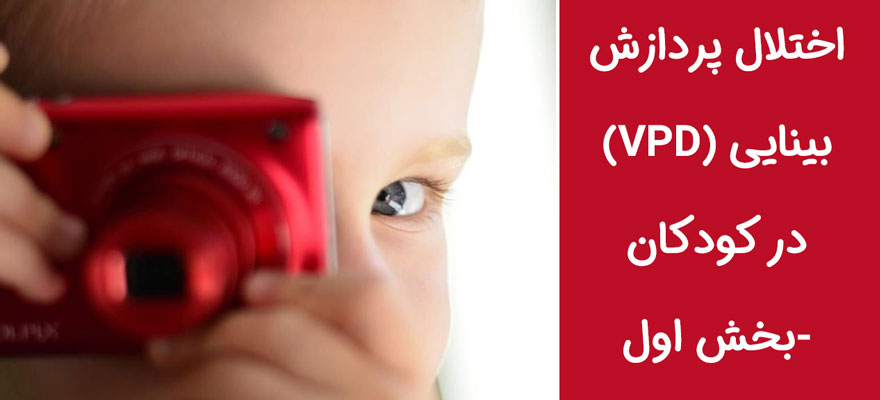 اختلال پردازش بینایی (VPD) در کودکان - بخش اول