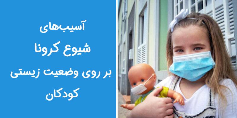 آسیبهای شیوع کرونا بر روی وضعیت زیستی کودکان