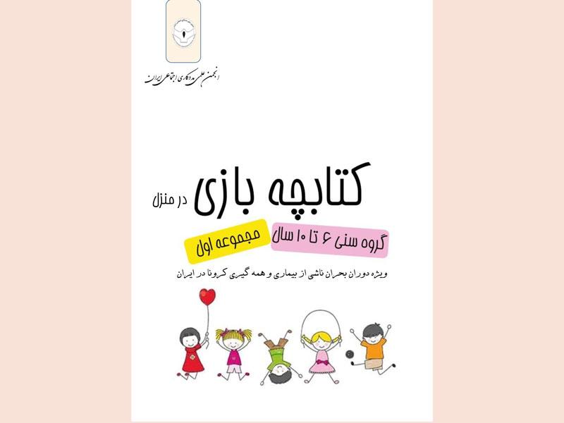 کتابچه بازی در منزل - گروه سنی ۶ تا ۱۰ سال