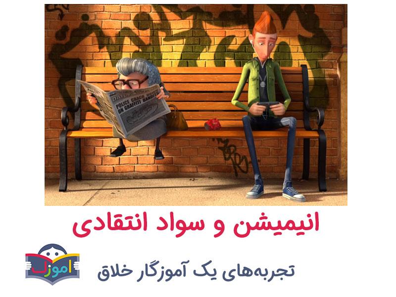 انیمیشن و سواد انتقادی