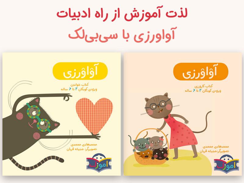 لذت آموزش از راه ادبیات