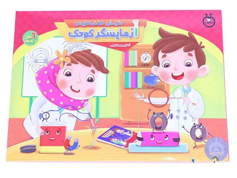 معرفی بازی آزمایشگر کوچک (دنیای مغناطیس)