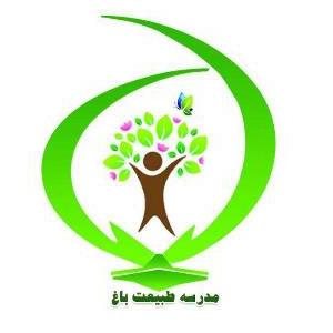 مدرسه طبیعت باغ (تهران)