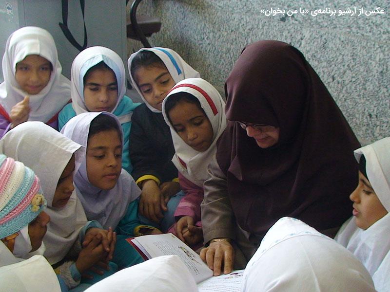 روشهای مختلف خواندن کتاب در مدرسه