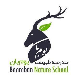 مدرسه طبیعت بوم بان( شیراز)
