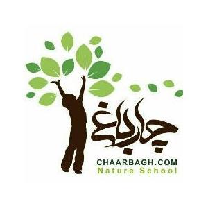 مدرسه طبیعت چارباغ (اصفهان)