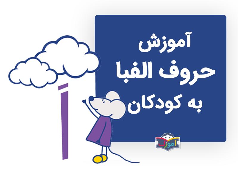 آموزش حرف اَ به کودکان