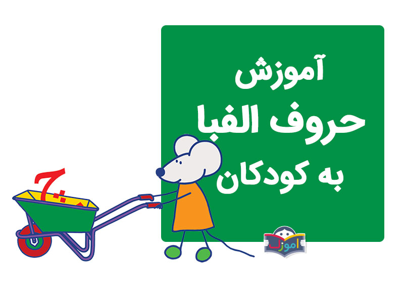 آموزش حرف چ به کودک