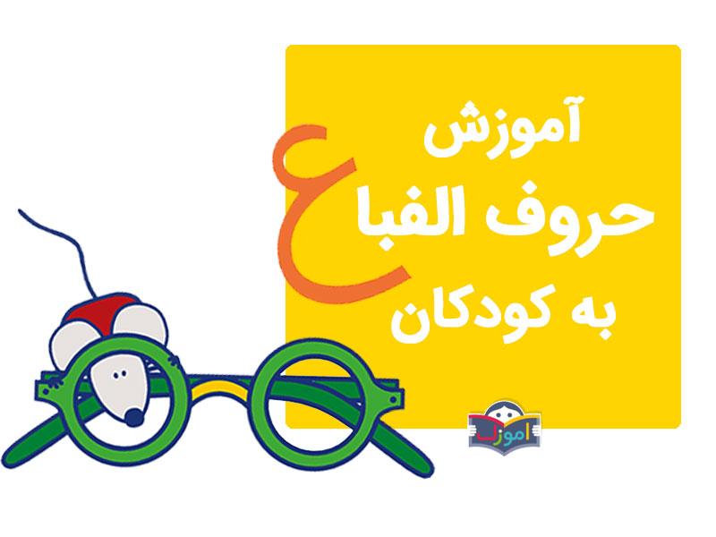 آموزش حرف ع به کودک