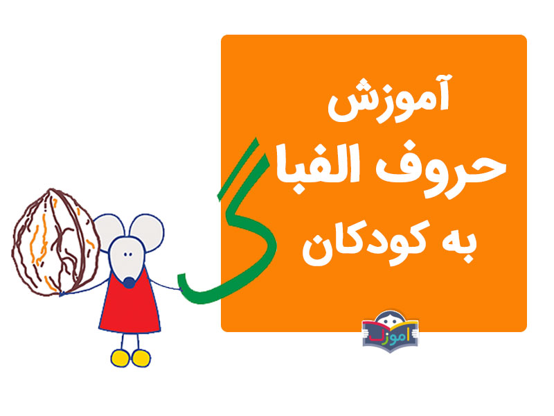 آموزش حرف گ به کودک