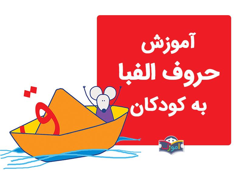 آموزش حرف ق به کودک
