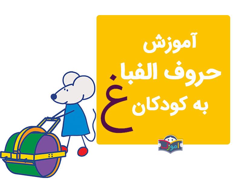 آموزش حرف غ به کودک