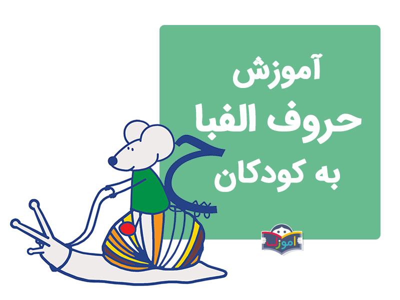 آموزش حرف ح به کودک