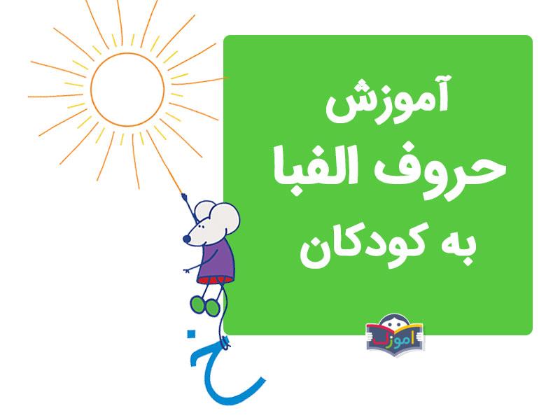 آموزش حرف خ به کودک