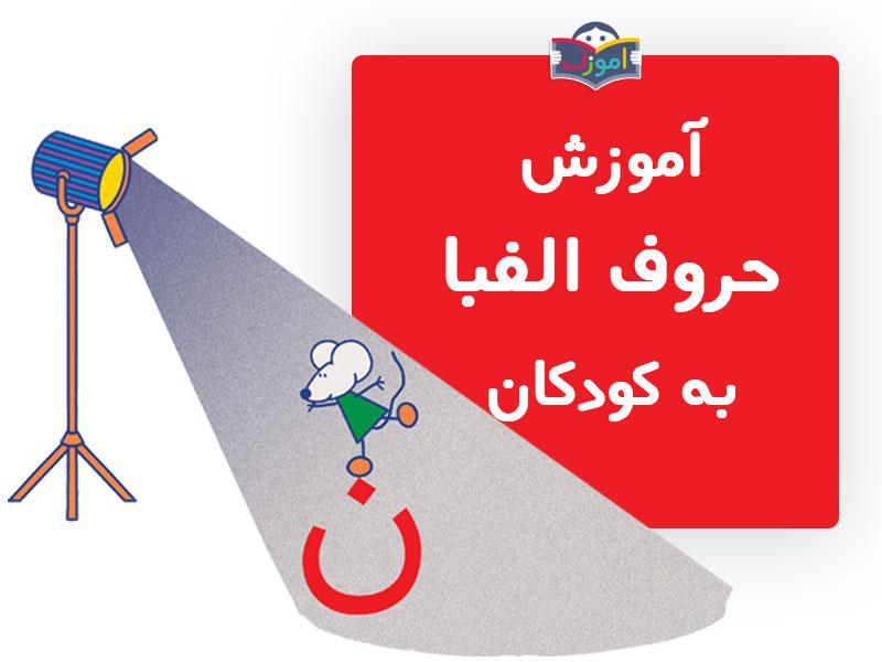 آموزش حرف ن به کودک
