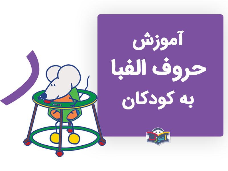 آموزش حرف ر به کودک