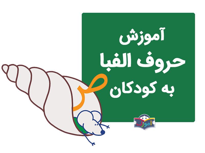 آموزش حرف ص به کودک