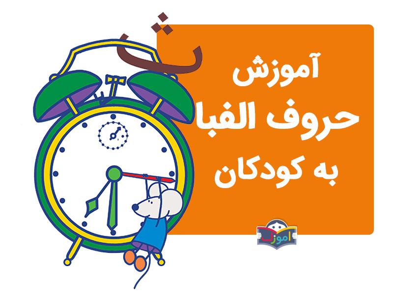 آموزش حرف ث به کودک