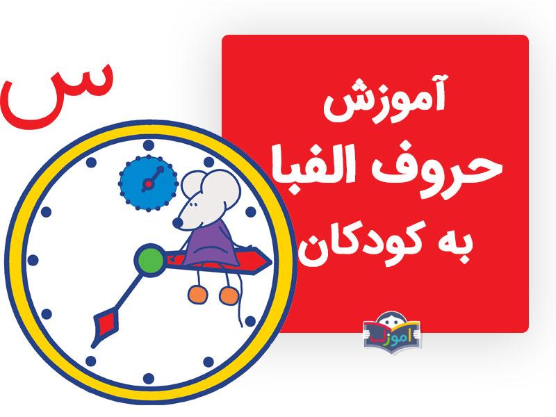 آموزش حرف س به کودک