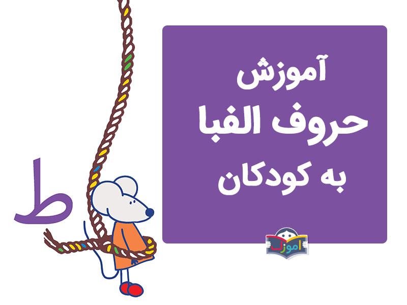 آموزش حرف ط به کودک
