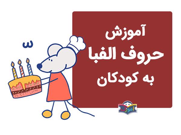 آموزش تشدید _ّ  به کودک