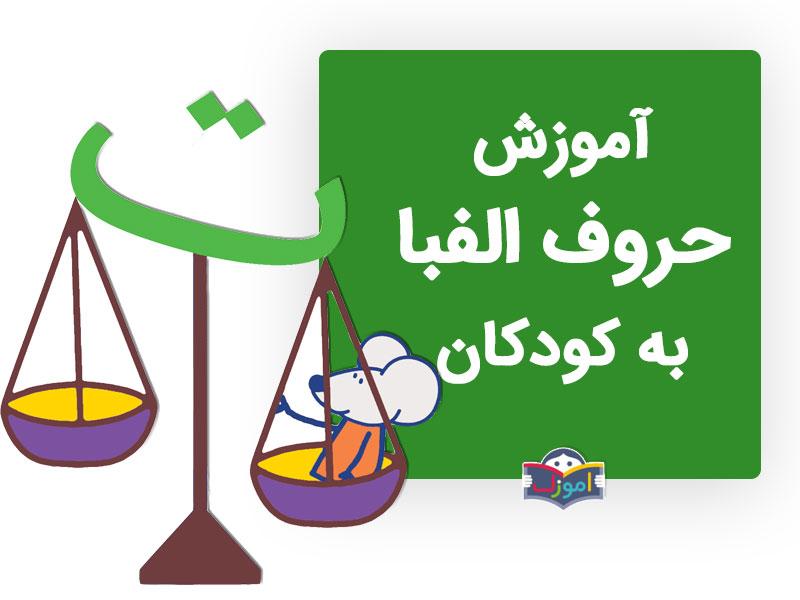 آموزش حرف ت به کودک