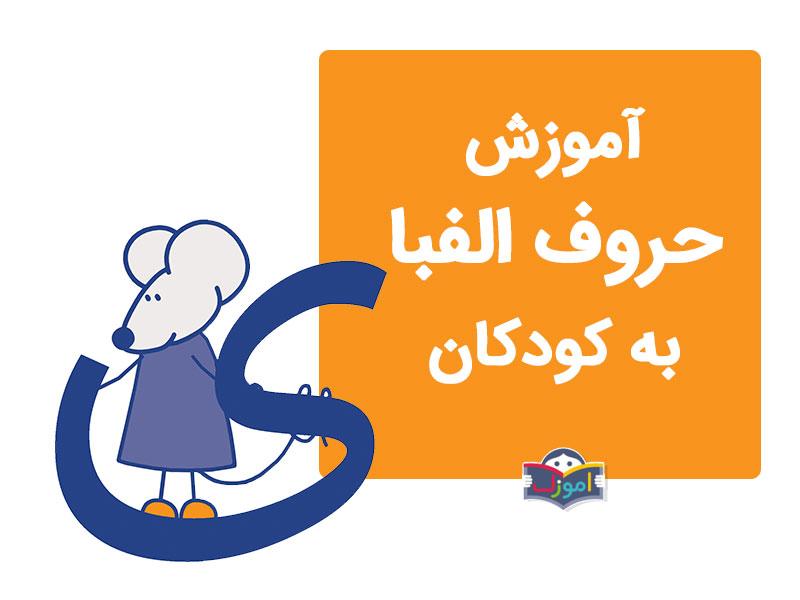 آموزش حرف ی به کودک