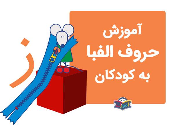 آموزش حرف ز به کودک