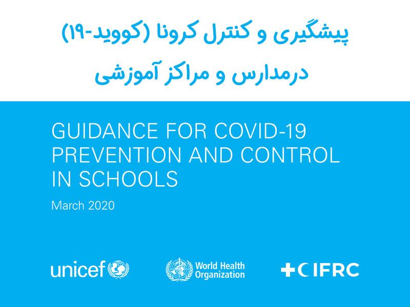 پیشگیری و کنترل کرونا (کووید-۱۹) درمدارس و مراکز آموزشی