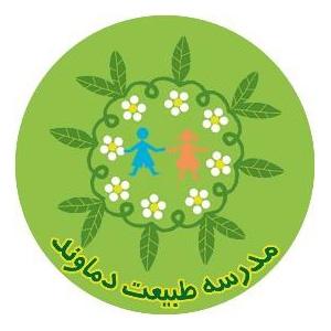مدرسه طبیعت دماوند (استان تهران)