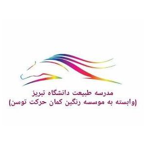 مدرسه تابستانه طبیعت دانشگاه تبریز