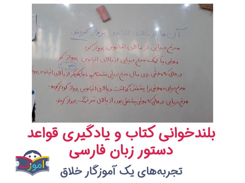 بلندخوانی کتاب «دنیا چقدر بزرگ است؟» و یادگیری قواعد دستور زبان فارسی