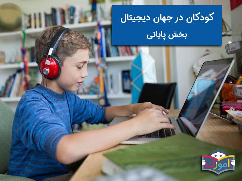 کودکان در جهان دیجیتال، بخش پایانی